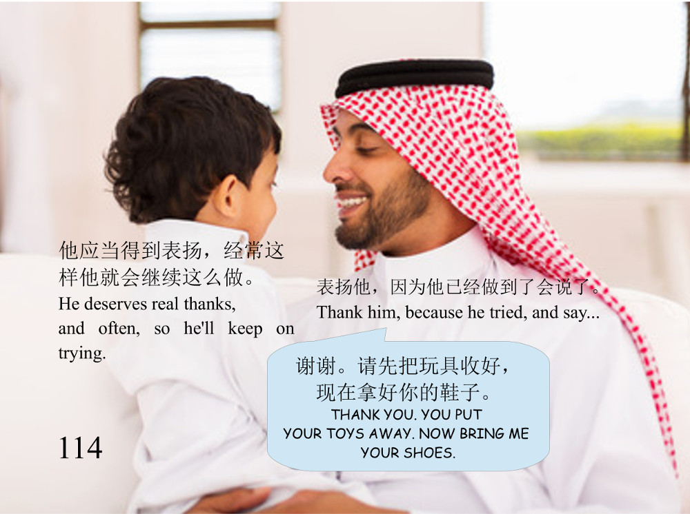 sample page from This Baby Can Speak Chinese-English Edition
